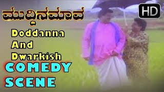Doddanna And Dwarkish Comedy | Kannada Comedy Scenes | Muddina Mava Kannada Movie | Shashikumar