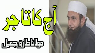 Maulana Tariq Jamil,مولانا طارق جمیل, मौलाना तारिक जमील - Aaj Ka Tajir,آج کا تاجر, आज का व्यापारी