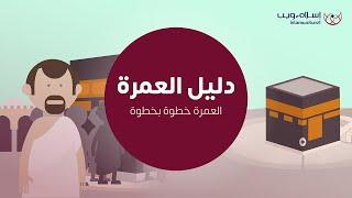 دليل العمرة | شرح خطوات أداء مناسك العمرة | إسلام ويب | How to Perform Umrah | Islamweb