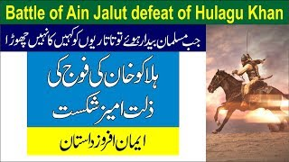 Battle of Ain Jalut defeat of Hulagu Khan 1st time in Urdu