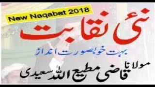 New Naqabat 2018 | molana qazi matiullah saeedi | islam online official |