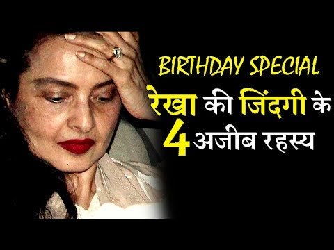 Rekha Birthday Special : 4 Weird Facts of Rekha's  Mysterious Life