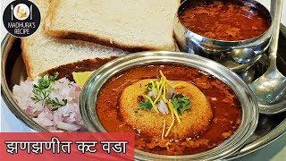 झणझणीत कट वडा    How to make spicy Kat vada   KatWada Recipe   MadhurasRecipe   Ep - 399
