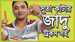 Box Magic 06 | সুতা কাটার জাদু ট্রিকস্ সহ | The Box Tube