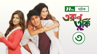 New Drama Torun Turkey (তরুণ তুর্কি) | Episode 03 | Nayem, Sporshia, Tawsif, Nova | NTV Bangla Natok