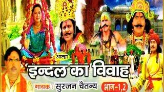 Indal Ka Vivah Alha  इन्दल विवाह आल्हा  Singer  singer Surjan Chetanya  Rathor Cassette