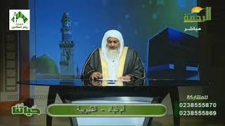 فتاوى الرحمة - للشيخ مصطفى العدوي 14-8-2018