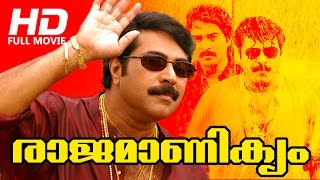 Malayalam Full Movie   Rajamanikyam   Full HD Movie   Ft. Mammootty, Rahman, Saikumar, Ranjith