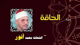 القران الكريم بصوت الشيخ الشحات محمد انور  سورة الحاقة