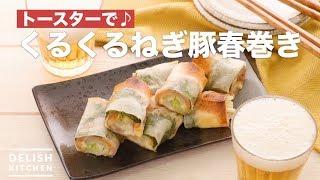 トースターで♪くるくるねぎ豚春巻き | How To Make Spring roll of long onion and pork