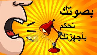 What you can do with your voice p1...ج١ . قم بتشغيل ادواتك الكهربائية بصوتك ج١
