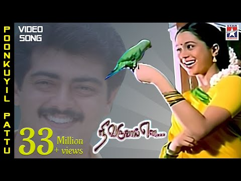 Poonkuyil Pattu Pudichirukku Video Song   Nee Varuvai Ena Movie   Ajith   Devayani   SA Rajkumar