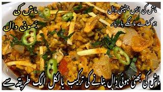 Mash Ki Bhuni Dal Recipe By Yasmin Cooking