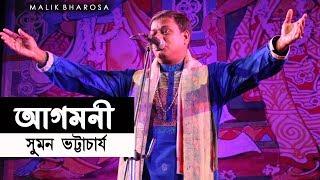 আগমনী || Agomoni || Suman Bhattacharya Kirtan