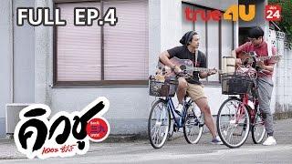 คิวชู เดอะ ซีรีส์ [Episode 4 - Official by True4U]