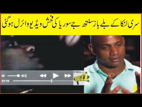 Xxx Mp4 Famous Sri Lanka Cricket Player Sanath Jayasuriya Affair With Ex Girl Friend Latest Viral News 3gp Sex