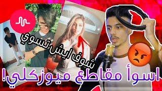 اسوأ فيديوهات ميوزكلي   شوف البنت ايش سوت 😱!!