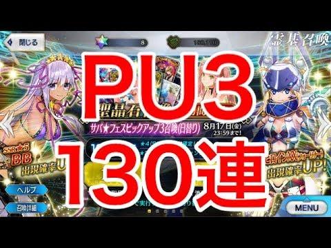 Xxx Mp4 【FGO】やはりキタ!サバフェスPU3!BBちゃん、XX狙って130連ガチャ!【Fate Grand Order】 3gp Sex