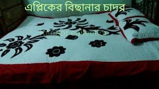 Design view of a applic bed cover with pillow cover.//এপ্লিকের বিছানার চাদরের ডিজাইন।