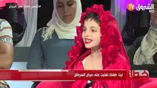 """استمتع بأغنية المسلسل التركي """"حب للإيجار"""" بصوت الطفلة لينا المصابة بالسرطان❤"""