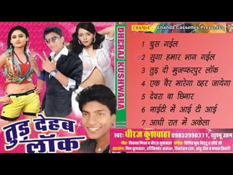 Xxx Mp4 Tud Dehab Lock तुड़ देहब लॉक Bhojpuri Hot Songs 3gp Sex