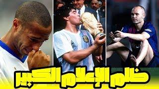 10 أساطير كرة القدم ظلمتهم الكرة الذهبية طوال مسيرتهم
