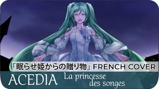 【Aya_me】 « ACEDIA : La princesse des songes » 『眠らせ姫からの贈り物』