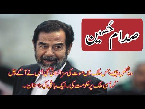 Xxx Mp4 Saddam Hussain Documentary In Urdu Hindi Saddam Hussain Story 3gp Sex