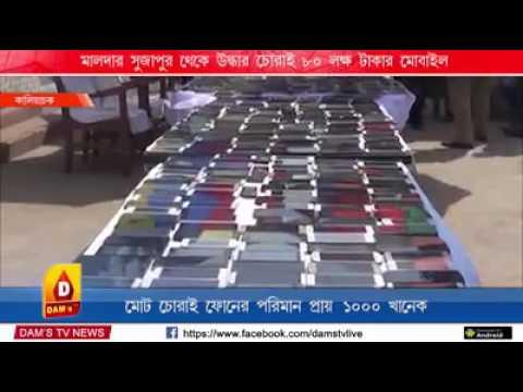 Xxx Mp4 Dist Malda Kaliachak Khaltipur Mobile Phone 1000 Pakra Gaya Hai 80 Lakh Chorika Mal 3gp Sex