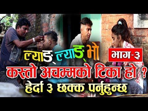 Xxx Mp4 Lyang Lyang Bho Episode ल्याङ ल्याङ भो भाग ३ Nepali Comedy Web Series Serial 16 October 2018 3gp Sex