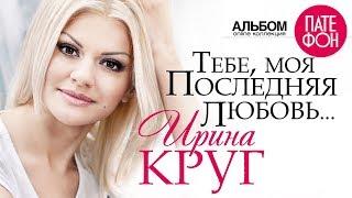 Михаил и Ирина КРУГ - Тебе, моя последняя любовь (Альбом)