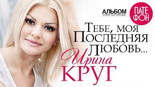 Михаил и Ирина Круг - Тебе, моя последняя любовь (Full album) 2006