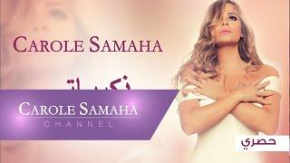 "Story of ""Zekrayati"" - Carole Samaha / قصّة أغنية ""ذكرياتي"" - كارول سماحة"