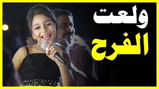 اخت العروسة ولعت الفرح   كوكتيل اغاني افراح شعبي هتولع الافراح   مهرجانات 2019