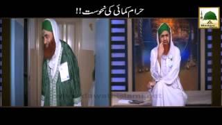 Haram Kamai Ki Nahoosat   Haji Imran Attari   Short Bayan
