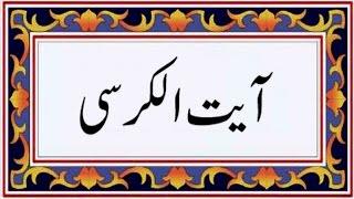 Ayatul Kursi (آیت الکرسی) - Tilawat of Holy Quran (Recitation Of Holy Quran) - Best Dua of Quran