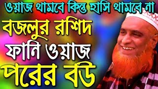 New bangla waz 2018 bazlur rashid new waz bangla mahfil 2018 | বাংলা ওয়াজ মাহফিল বজলুর রশিদ - waz tv