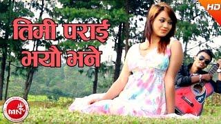 New Nepali Adhunik Song   Timi Parai Bhayeu Bhane - Pramod Kharel   Ft.Sudip Lama & Sarika Lama
