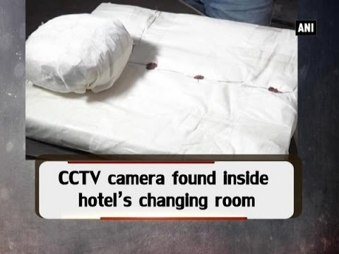 CCTV camera found inside hotel's changing room - ANI News