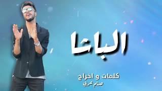 Houssam arabie -LBASHA 2018 / اغنية خطيرة - حسام عربي - الباشا