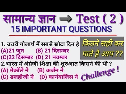 Xxx Mp4 GK Test 02 General Knowledge Gk Question In Hindi Railway Ssc Gd Uptet Nd All Exam 3gp Sex