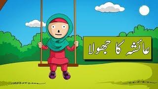 Urdu Cartoon Story Ayesha Ka Jola | Urdu Kids Story In Urdu And Hindi