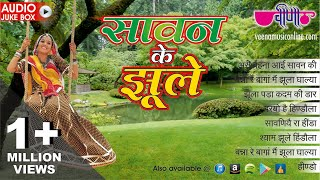 New Rajasthani Traditional Songs 2017 | Sawan Ke Jhule HD |  Seema Mishra Hit Jukebox