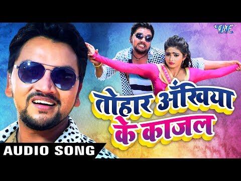 Xxx Mp4 Gunjan Singh का सबसे हिट गाना Tohar Akhiya Ke Kajal तोहार अखिया के काजल NASEEB Bhojpuri Song 3gp Sex