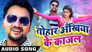 Gunjan Singh का सबसे हिट गाना - Tohar Akhiya Ke Kajal - तोहार अखिया के काजल - NASEEB - Bhojpuri song