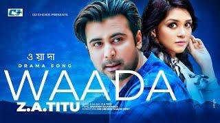 Waada | Z A Tito | Arfan Nisho | Sharlin Farzana | Bangla New Song 2017 | FULL HD