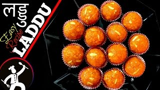 Laddu Recipe | How to make Boondi Laddoo नेपली रेसिपी | Nepali Laddu Recipe | Yummy Food World 🍴 84