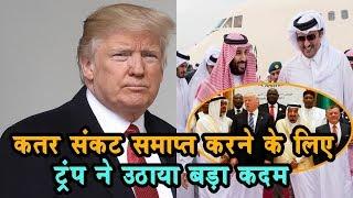 Donald Trump ने  Qatar संकट के समाधान के लिए उठाया बड़ा Step