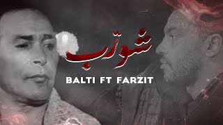 Balti Ft. Farzit - Chouerreb - (مسلسل شورب)