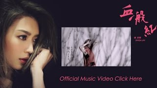 連詩雅 Shiga Lin - 血一般紅 Blood Revenge (Making Of Music Video)